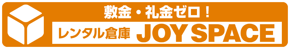 レンタル倉庫 JOY SPACE