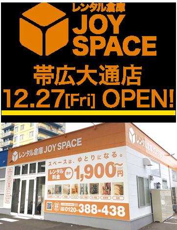 レンタル倉庫 JOY SPACE ジョイスペース 帯広大通店12月27日(金)OPEN