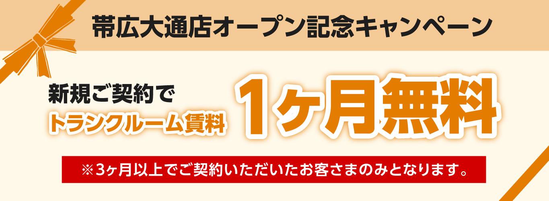 帯広大通店オープン記念キャンペーン 新規ご契約でトランクルーム賃料1ヶ月無料