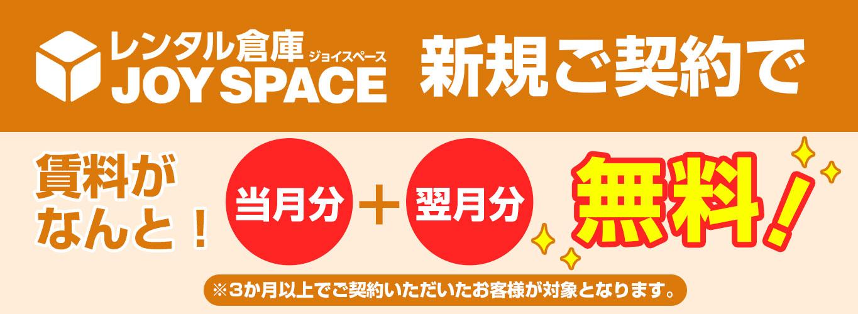 帯広R38店オープン記念キャンペーン 新規ご契約でトランクルーム賃料1ヶ月無料