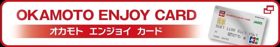 OKAMOTO ENJOY CARD オカモトエンジョイカード