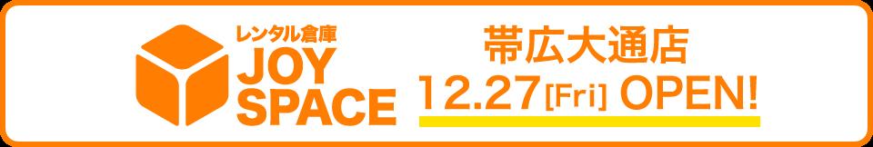 レンタル倉庫 JOY SPACE 帯広大通店 12.27[Fri]OPEN!
