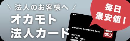 オカモト法人カード