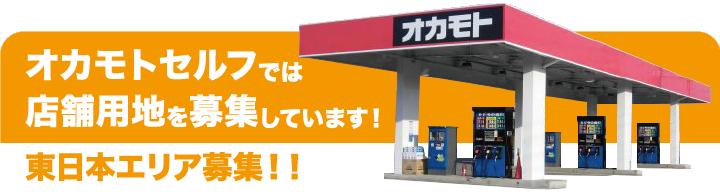 オカモトセルフでは店舗用地を募集しています!東日本エリア募集!!