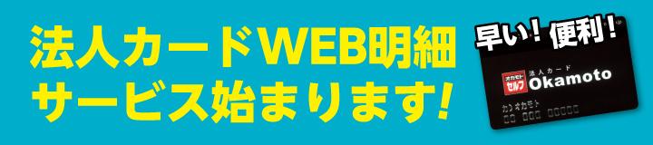 法人カードWEB明細サービス始まります!