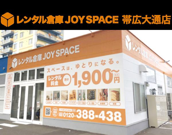 レンタル倉庫 JOY SPACE ジョイスペース 帯広大通店