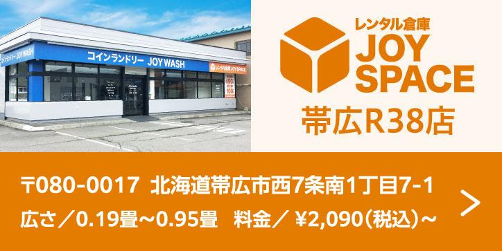 レンタル倉庫 JOYSPACE 帯広R38店 〒080-0017 北海道帯広市西7条南1丁目7-1