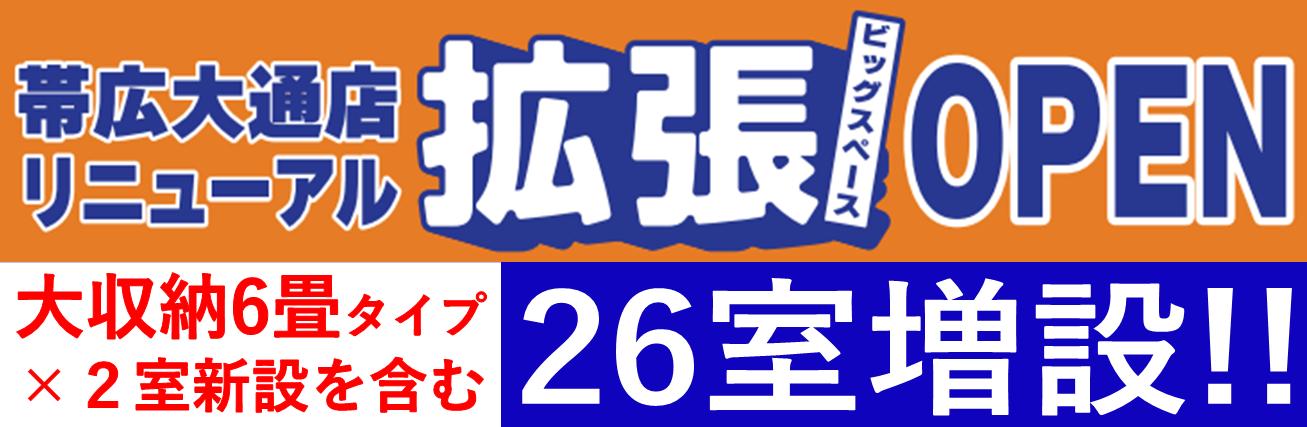 帯広大通店リニューアル拡張OPEN